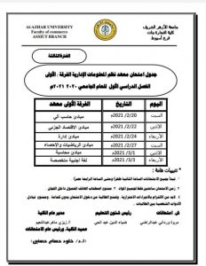جدول امتحانات الفصل الدراسي الأول بكلية التجارة فرع أسيوط
