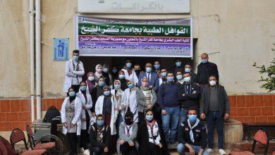 جامعة كفرالشيخ تطلق قافلة طبية لأهالى «قرية الكراكات» وصرف العلاج مجاناً