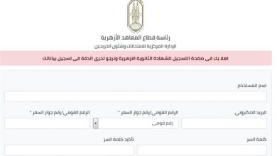 رابط تسجيل استمارة الثانوية الأزهرية