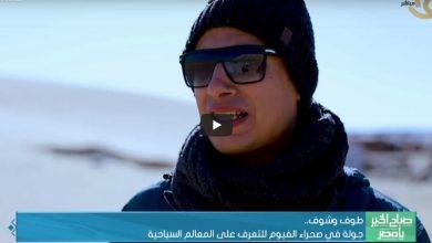صباح الخير يا مصر يقوم بجولة فى صحراء الفيوم للتعرف على المعالم الجغرافية