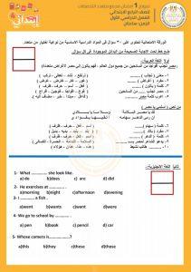 نماذج استرشادية رسمية من الوزارة لطلاب الصف الرابع الابتدائي الترم الأول 2021