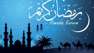 موعد شهر رمضان الكريم