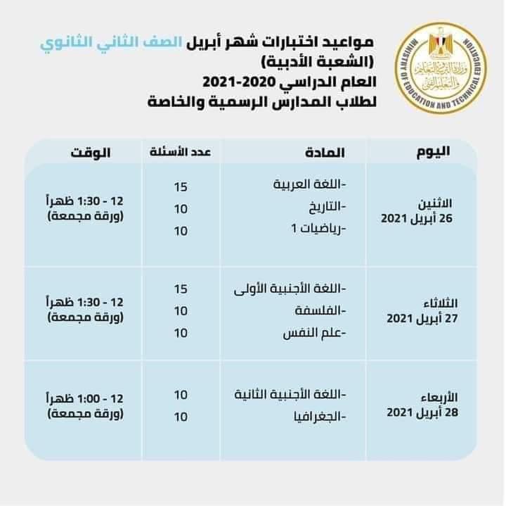 مومواعيد امتحانات شهر أبريل للصف الثاني الثانوي 2021 الترم الثانياعيد امتحانات شهر أبريل للصف الثاني الثانوي 2021 الترم الثاني