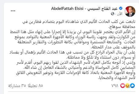 الألم يعتصر قلوبنا اليوم.. السيسي يتخذ إجراء عاجل في حادث تصادم قطاري سوهاج