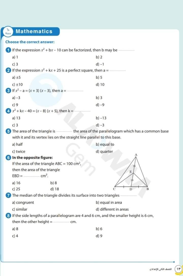 نماذج امتحانات لشهر مارس للصف الثاني الإعدادي الترم الثاني 2021