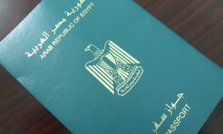 خطوات استخراج جواز سفر