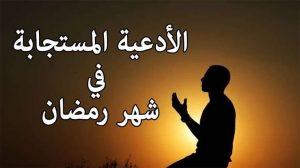 رمضان راجع... أدعية لشهر رمضان المبارك 2021