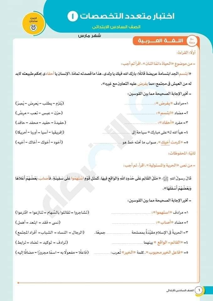 نماذج امتحانات استرشاديه للصف السادس الابتدائي على منهج شهر مارس 2021