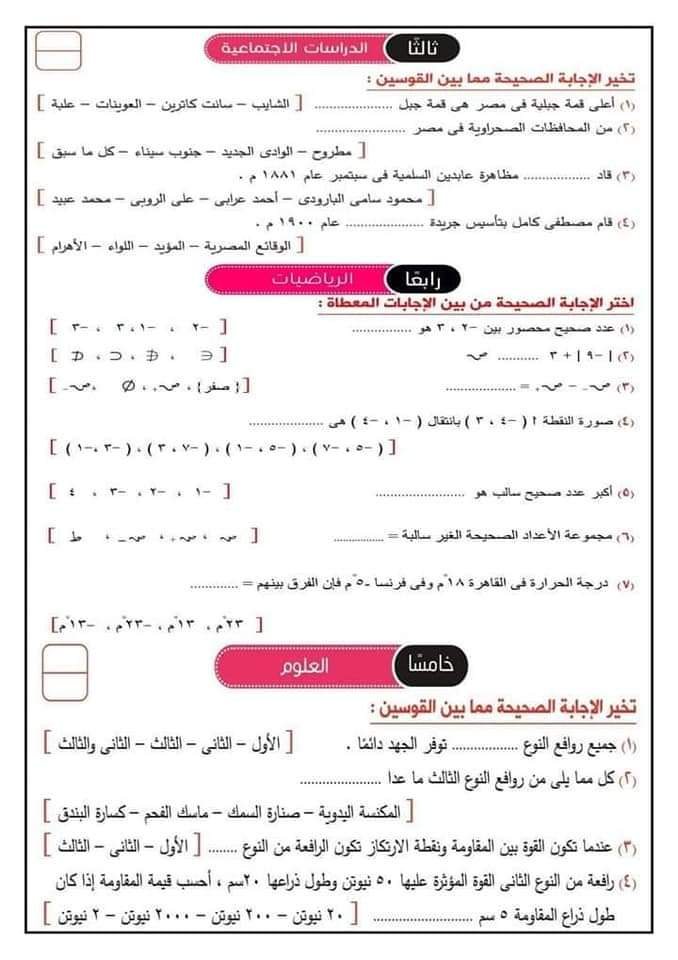 نماذج امتحانات