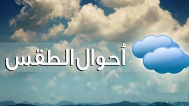 حالة الطقس ودرجات الحرارة اليوم الخميس وموعد إنتهاء موجة التقلبات الجوية