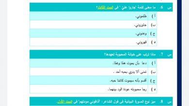 نماذج الوزارة الاسترشادية في اللغة العربية لامتحان أبريل 2021