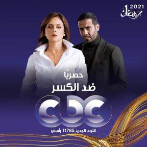 قائمة مسلسلات قناة CBC في رمضان 2021 النهائية