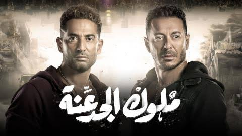 موعد-عرض-مسلسل-ملوك-الجدعنة-رمضان-2021