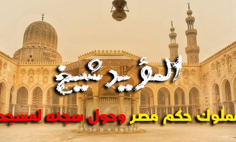 مساجد لها تاريخ