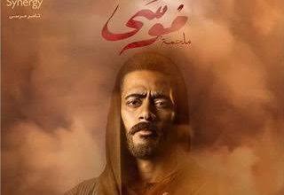 ملخص مسلسل موسى الحلقة 2