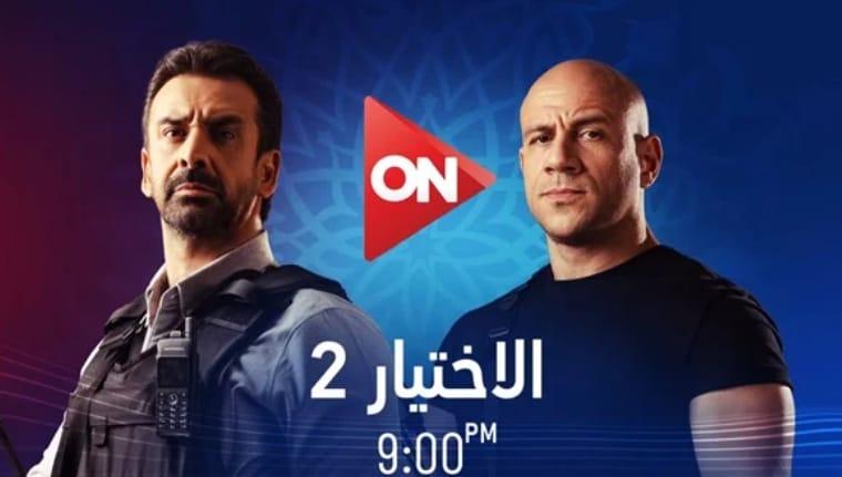 مواعيد عرض مسلسل الإختيار2 على قناة ON