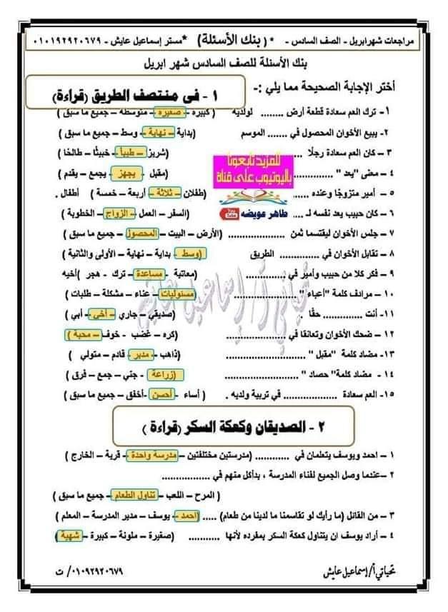 مراجعة شهر إبريل في اللغة العربية للصف السادس الابتدائي