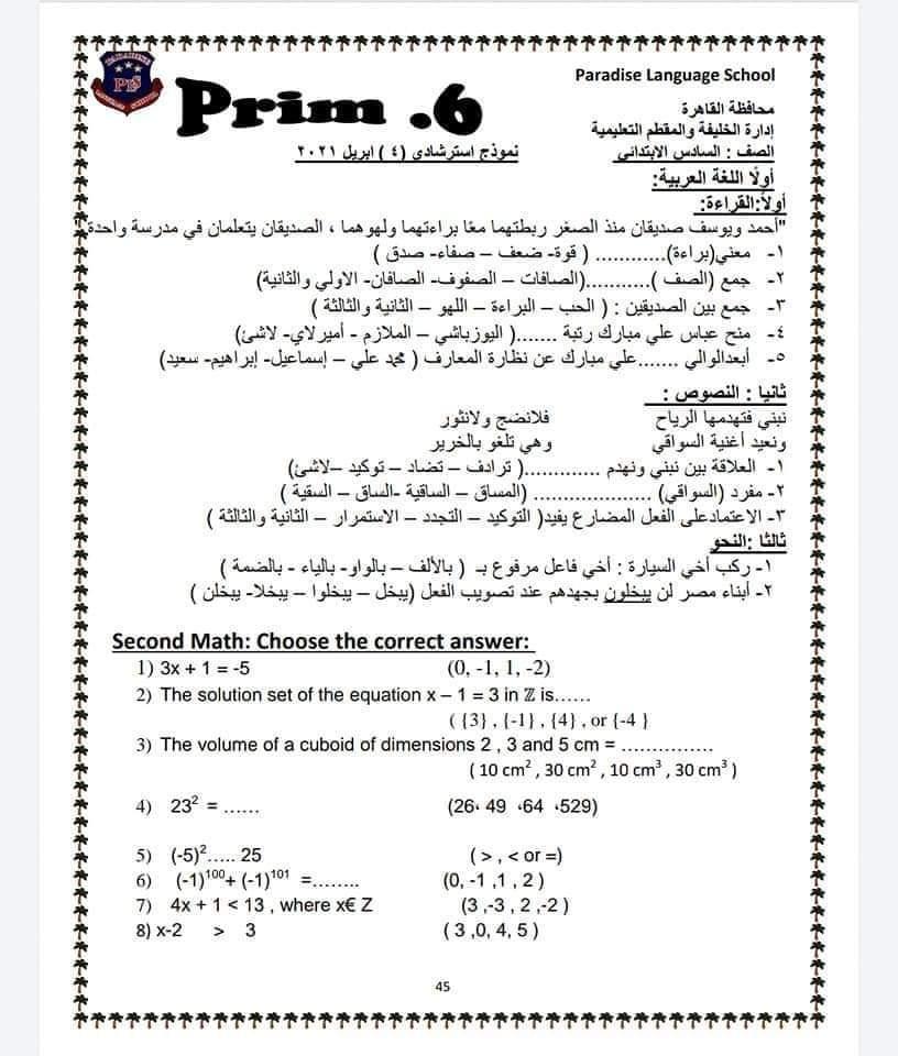 امتحانات شاملة لطلاب الصف السادس الابتدائي