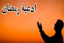 دعاء استقبال رمضان 2021-1442