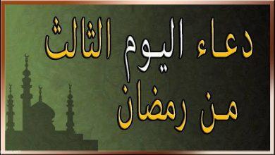 تعرف على أفضل دعاء لـ اليوم الثالث من رمضان 2021