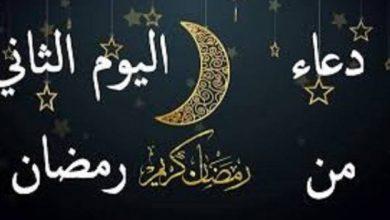 دعاء اليوم الثاني من رمضان 2021