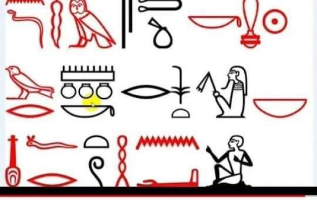 تفاصيل تدريس رموز الهيروغليفية في منهج ابتدائي