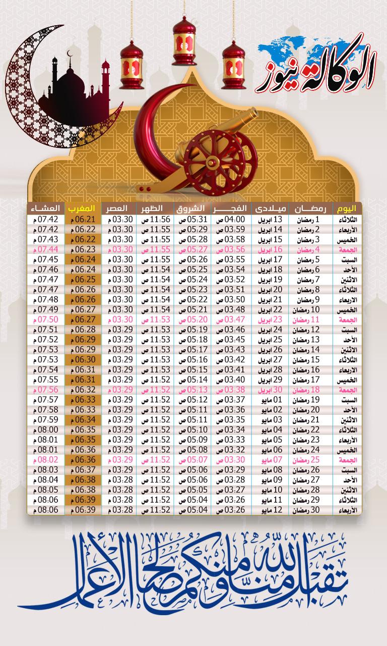 إمساكية شهر رمضان الكريم 2021 كاملة.. أنفو جراف