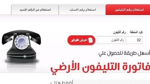 رابط وطريقة الاستعلام ودفع فاتورة التليفون الأرضي.. إبريل2021