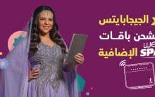 عروض شركة وي في رمضان 2021