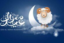 تعرف-على-موعد-عيد-الأضحى-في-مصر-2021