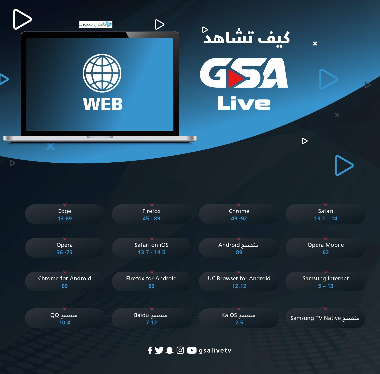 رابط منصة GSA live.. لمشاهدة المباريات مباشر 2021