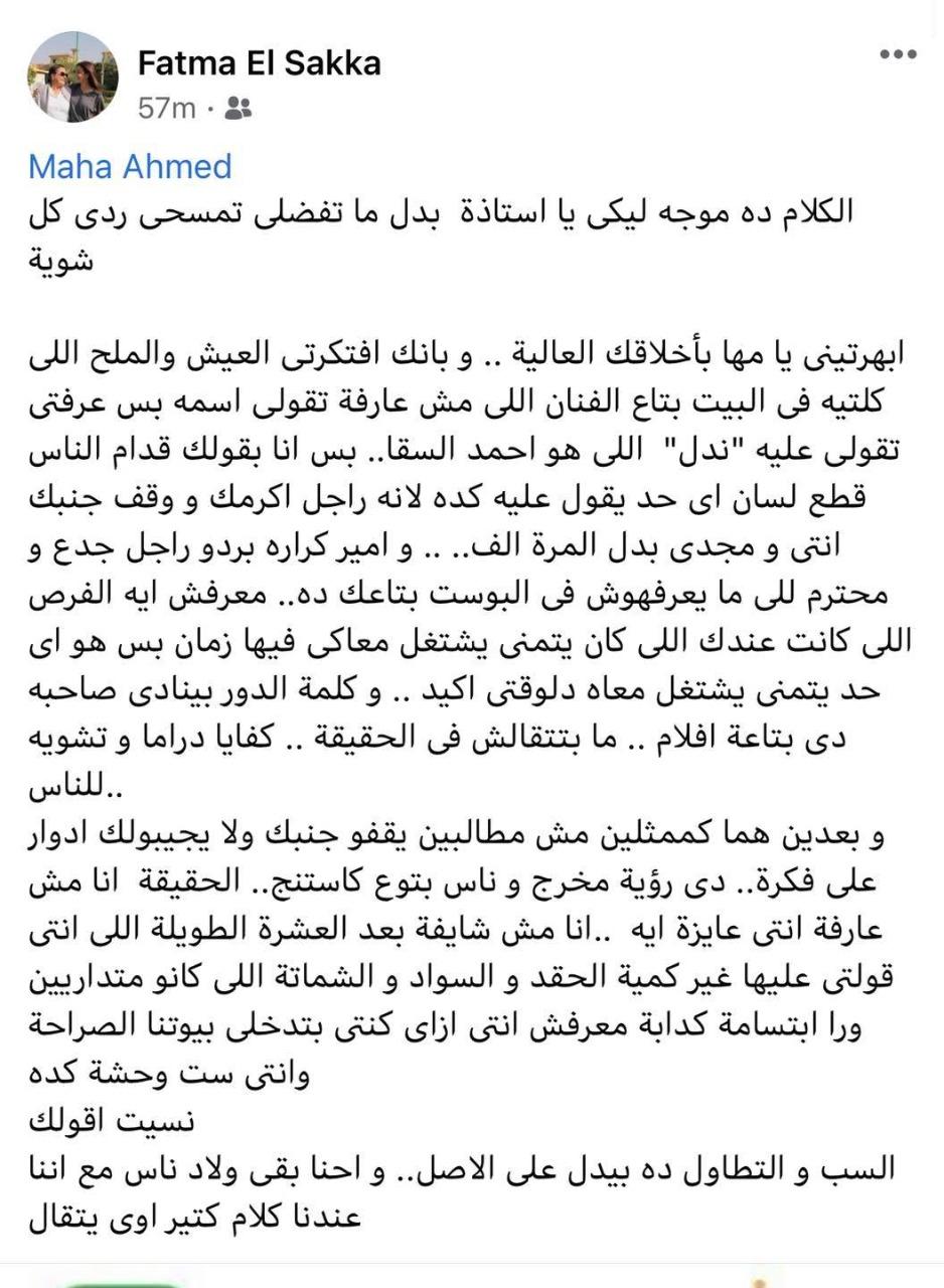 بالتفاصيل.. رد أخت أحمد السقا على مها أحمد