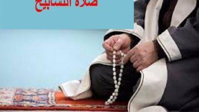 دعاء صلاة التسابيح في العشر الأواخر من رمضان 2021