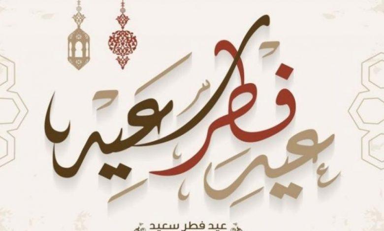 موعد عيد الفطر المبارك 2021 في المغرب