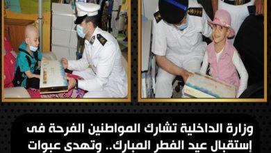 الداخلية توزع كحك العيد على المرضي ودور الأيتام بمناسبة عيد الفطر المبارك