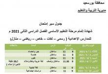 جدول امتحانات الشهادة الإعدادية 2021 بمحافظة بورسعيد