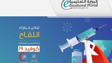 رابط المنصة التعليمية سلطنة عمان