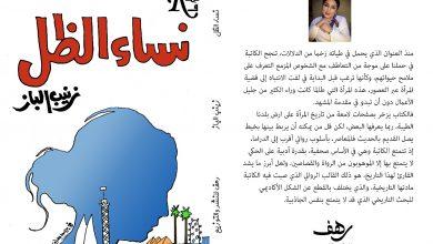«نساء الظل» لـ زينب الباز.. شهادة تكريم للمرأة المصرية