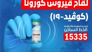تعرف على أهمية التطعيم والفرق بين لقاحات فيروس كورونا