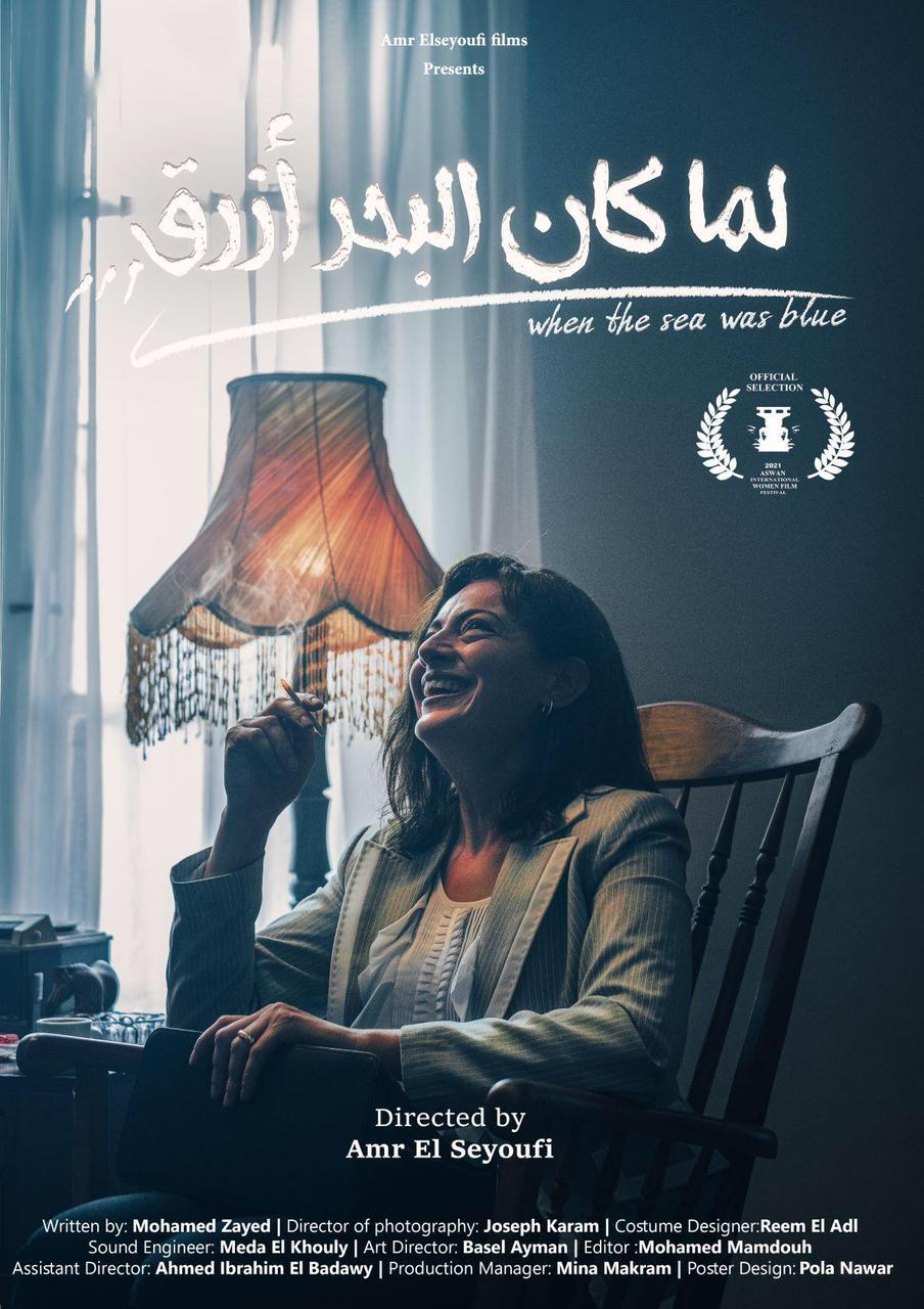 عرض فيلم لما كان البحر أزرق في مهرجان أسوان لأفلام المرأة