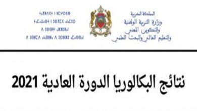 رابط الحصول على نتائج البكالوريا 2021 في المغرب عبر موقع Bac.men.gov.ma