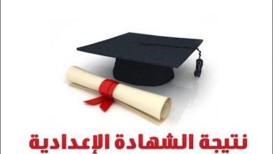 موعد إعلان نتيجة الشهادة الإعدادية 2021 في محافظة البحر الأحمر