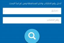 رابط موقع نتائج التاسع سوريا 2021 وخطوات الحصول عليها