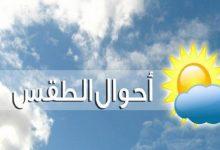 حالة الطقس اليوم الأربعاء ودرجات الحرارة المتوقعة