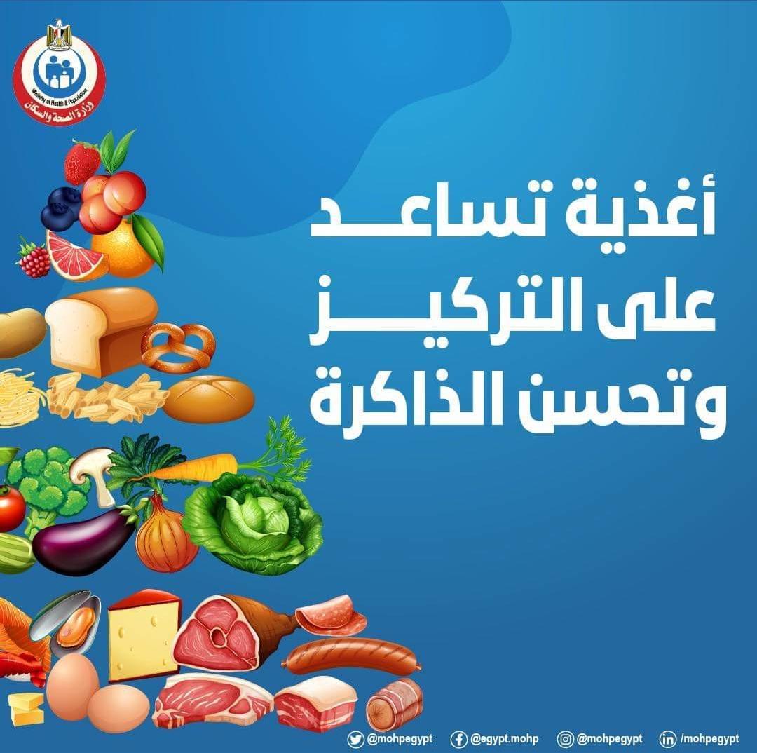 نصائح غذائية تساعد علي التركيز وتحسن الذاكرة للطلاب قبل الامتحانات