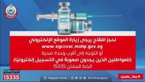 قبل التطعيم .. تعرف على أهمية التطعيم والفرق بين لقاحات فيروس كورونا