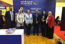المصرف المتحد يشارك في ملتقي القاهرة الدولي للتنمية والتشييد