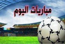 مواعيد مباريات اليوم والقنوات الناقلة