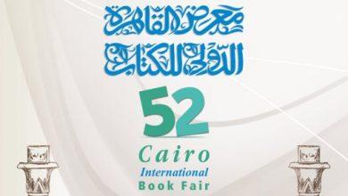تعرف على كيفية حجز تذاكر معرض القاهرة الدولي للكتاب الدورة ال 52
