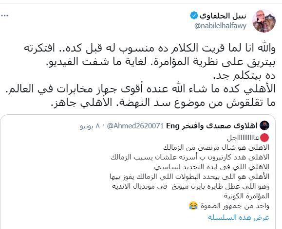 التفاصيل الكاملة لتصريحات هشام إسماعيل عن الأهلى والزمالك